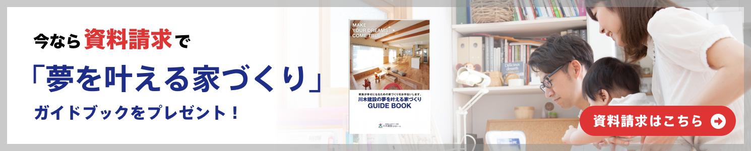 今なら資料請求で「夢を叶える家づくり」ガイドブックをプレゼント!