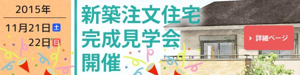 新築注文住宅 完成見学会 詳細ページ