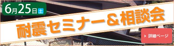 耐震セミナー&相談会 詳細ページ