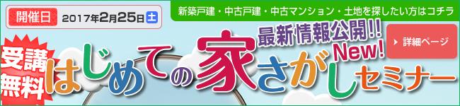 はじめての家さがしセミナー 最新情報公開!!