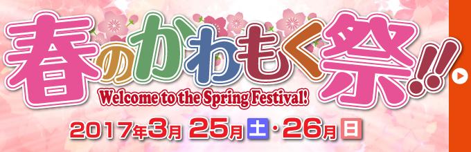春のかわもく祭!!