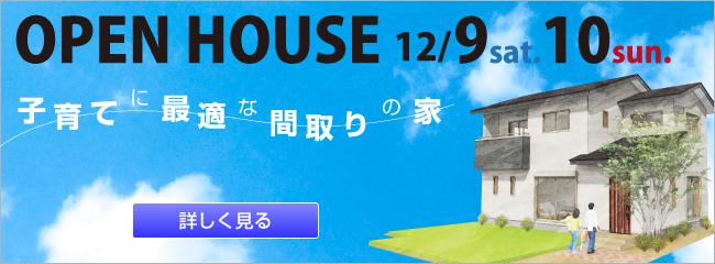 OPEN HOUSE 子育てに最適な間取りの家 注文住宅 完成見学会