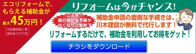 エコリフォームでもらえる補助金が最大45万円!