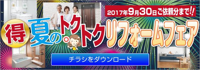 夏のトクトクリフォームフェア 2017年9月30日まで!!