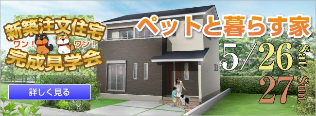 新築注文住宅 完成見学会 ペットと暮らす家