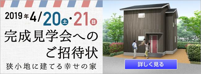 完成見学会へのご招待 狭小地に建てる幸せの家
