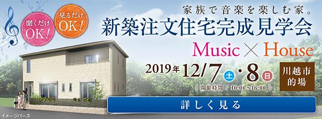 家族で音楽を楽しむ家。新築注文住宅 完成見学会 Music × House