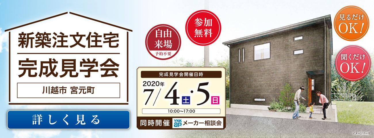 新築注文住宅 完成見学会 木の温もりのある家