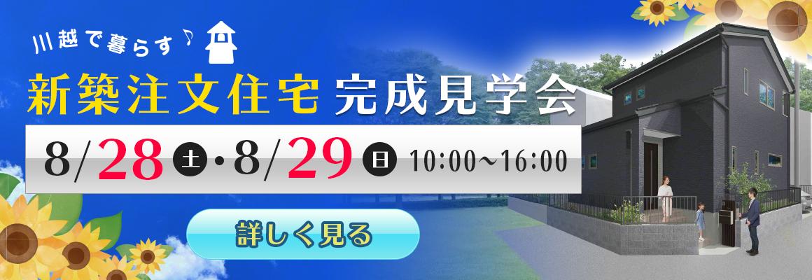 川越で暮らす♪ 新築注文住宅 完成見学会 8月28日(土)・8月29日(日)10:00~16:00 詳しく見る