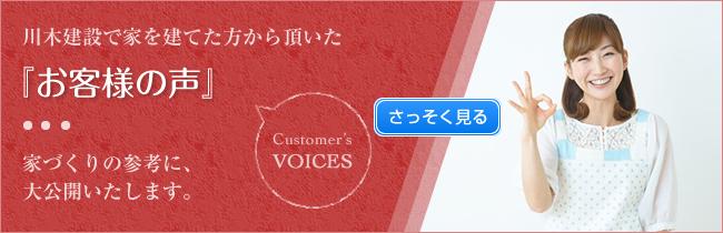 川木建設で家を建てた方から頂いた『お客様の声』家づくりの参考に、大公開いたします。Customer's VOICES