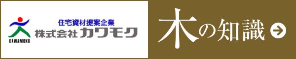 株式会社カワモク 木の知識