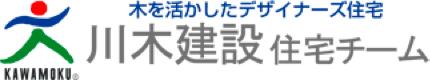 川木建設株式会社(住宅チーム)