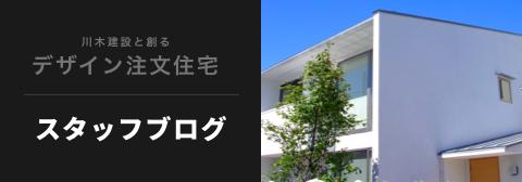 デザイン注文住宅 スタッフブログ