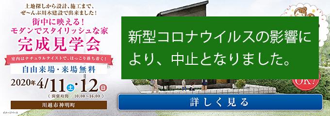■■■2020年4月 完成見学会■■■バナー