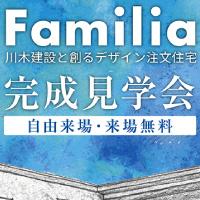 デザイン注文住宅 Familia 完成見学会