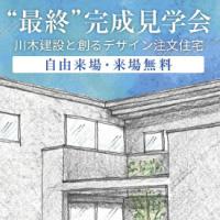 コの字型で中庭のある家 完成見学会