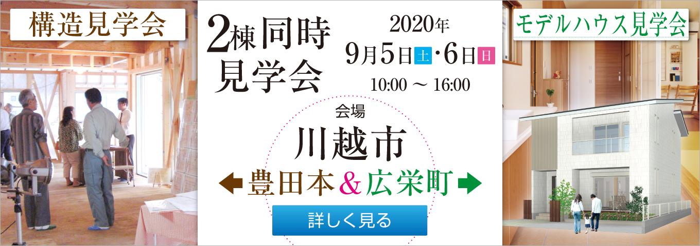2020年9月 2棟同時見学会バナー