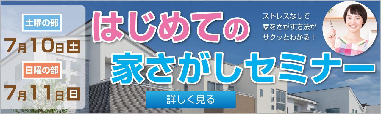 【土地・建て売りを探したい方】<br>2021年7月開催「はじめての家さがしセミナー」のご案内(再生すると音が出ます)のバナー