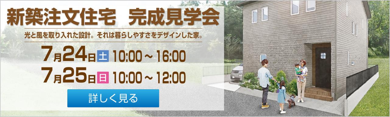 【注文住宅をご検討の方】<br>2021年7月「新築注文住宅 完成見学会」のご案内(再生すると音がでます)のバナー